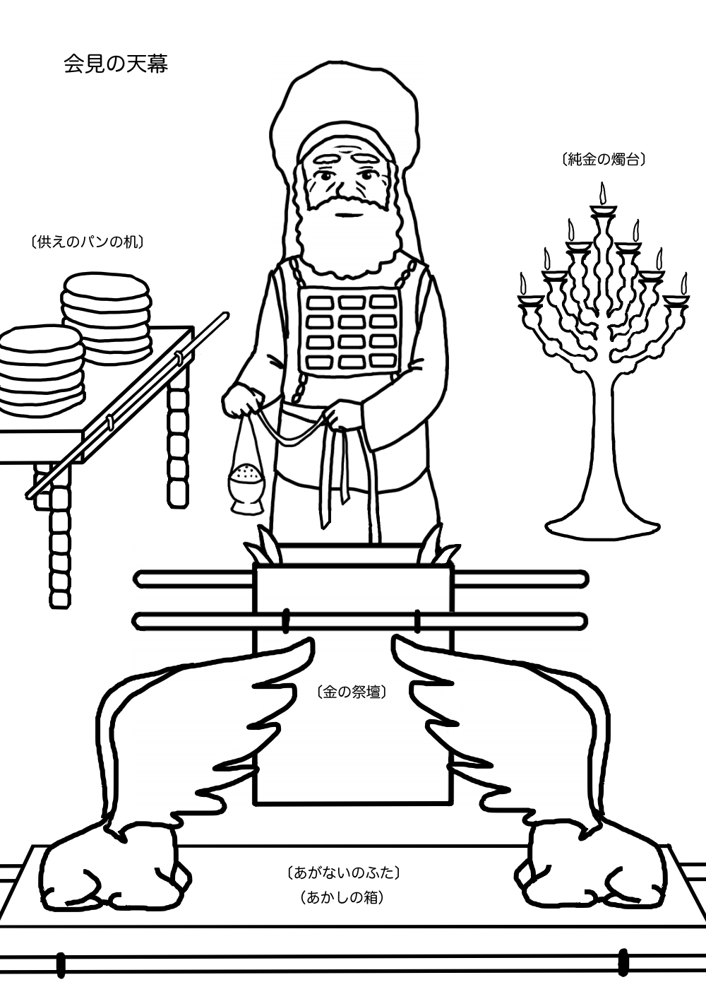 catholic tabernacle colouring pages