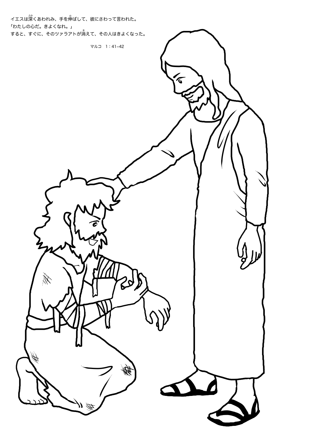 Free Jesus Heals 10 Lepers Coloring Pages Ten Lepers Coloring Page