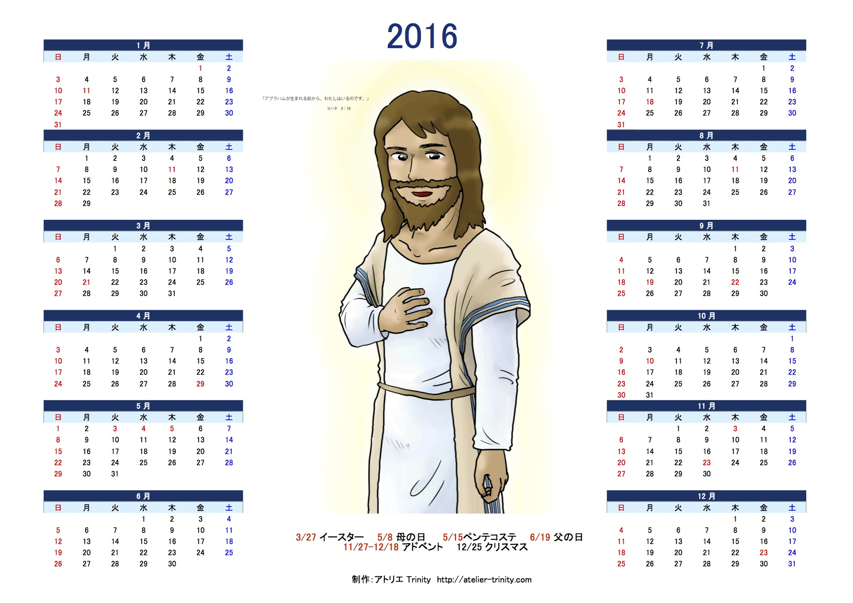 CSカレンダー 2016