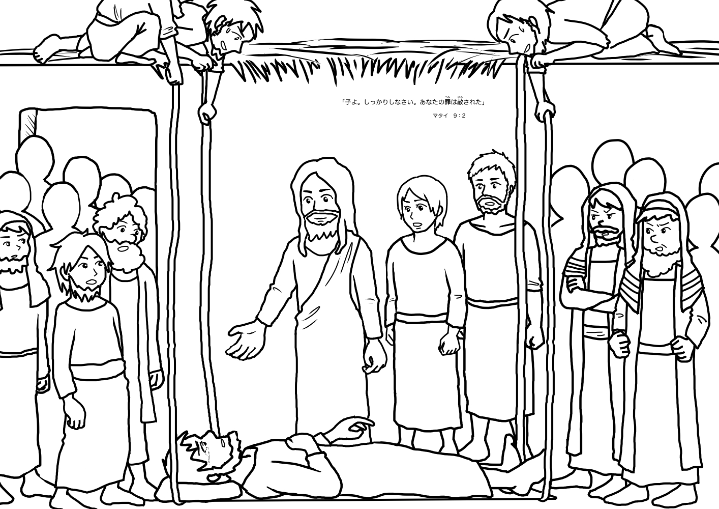 Jesus Heals Lame Man Craft http://imagixs.com/jesus-heals-the-paralytic-coloring-page/