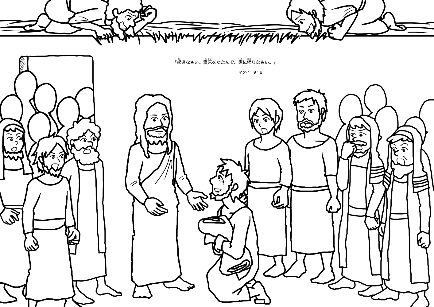 jesus heals the lame man coloring page - jesus heals paralyzed man coloring page coloring pages