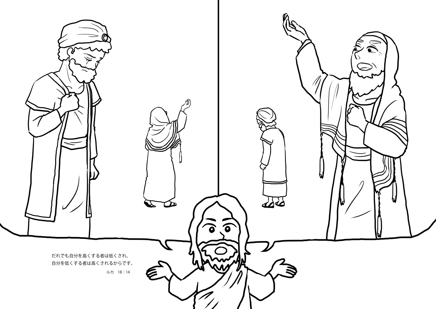 Pharisee and tax collector coloring sketch coloring page for The pharisee and the tax collector coloring page