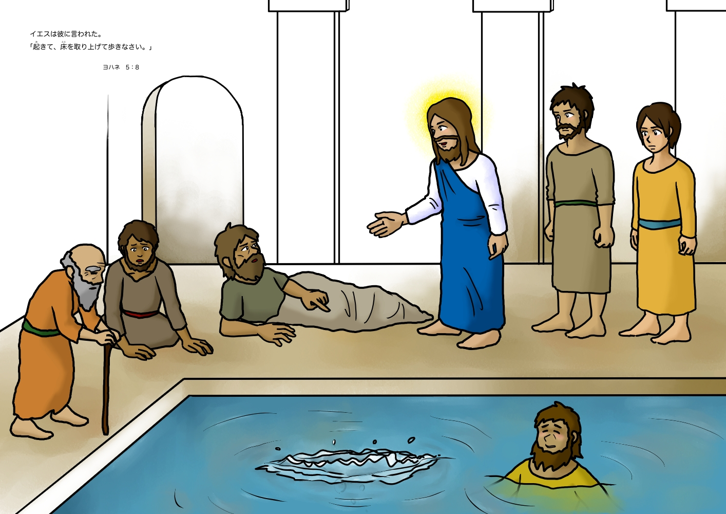 healing at the pool of bethesda coloring page - 21 trinity