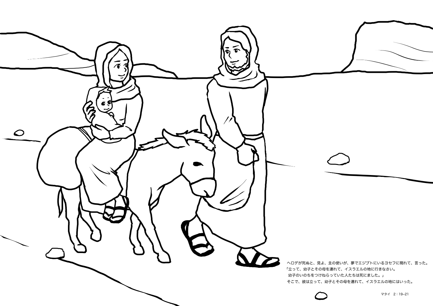 return of jesus coloring pages - photo#8