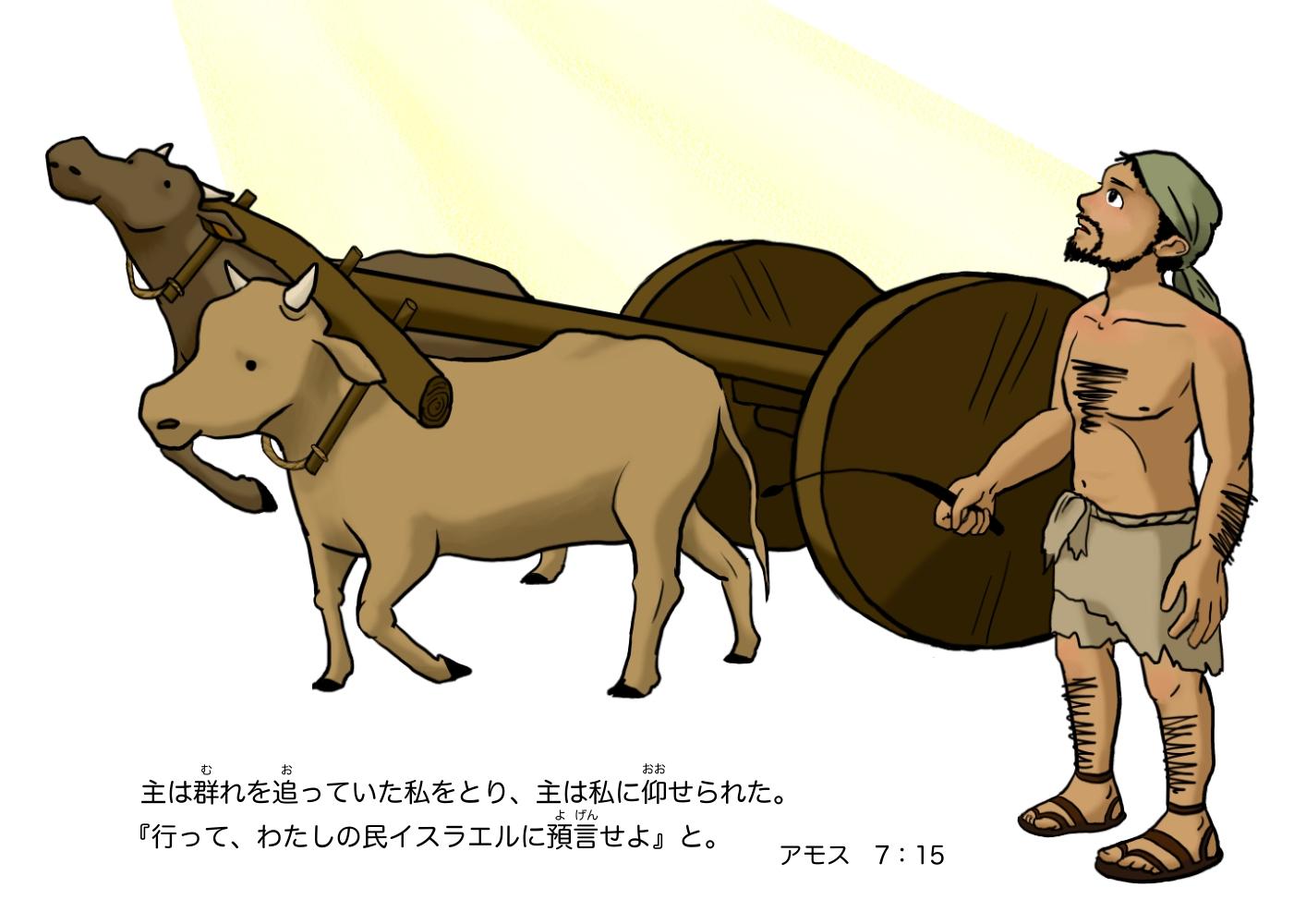 農民アモス