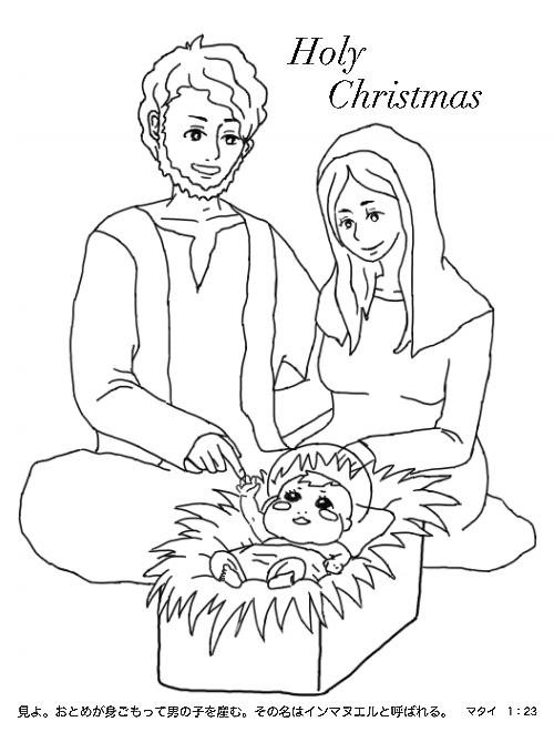 「Holy Christmas」