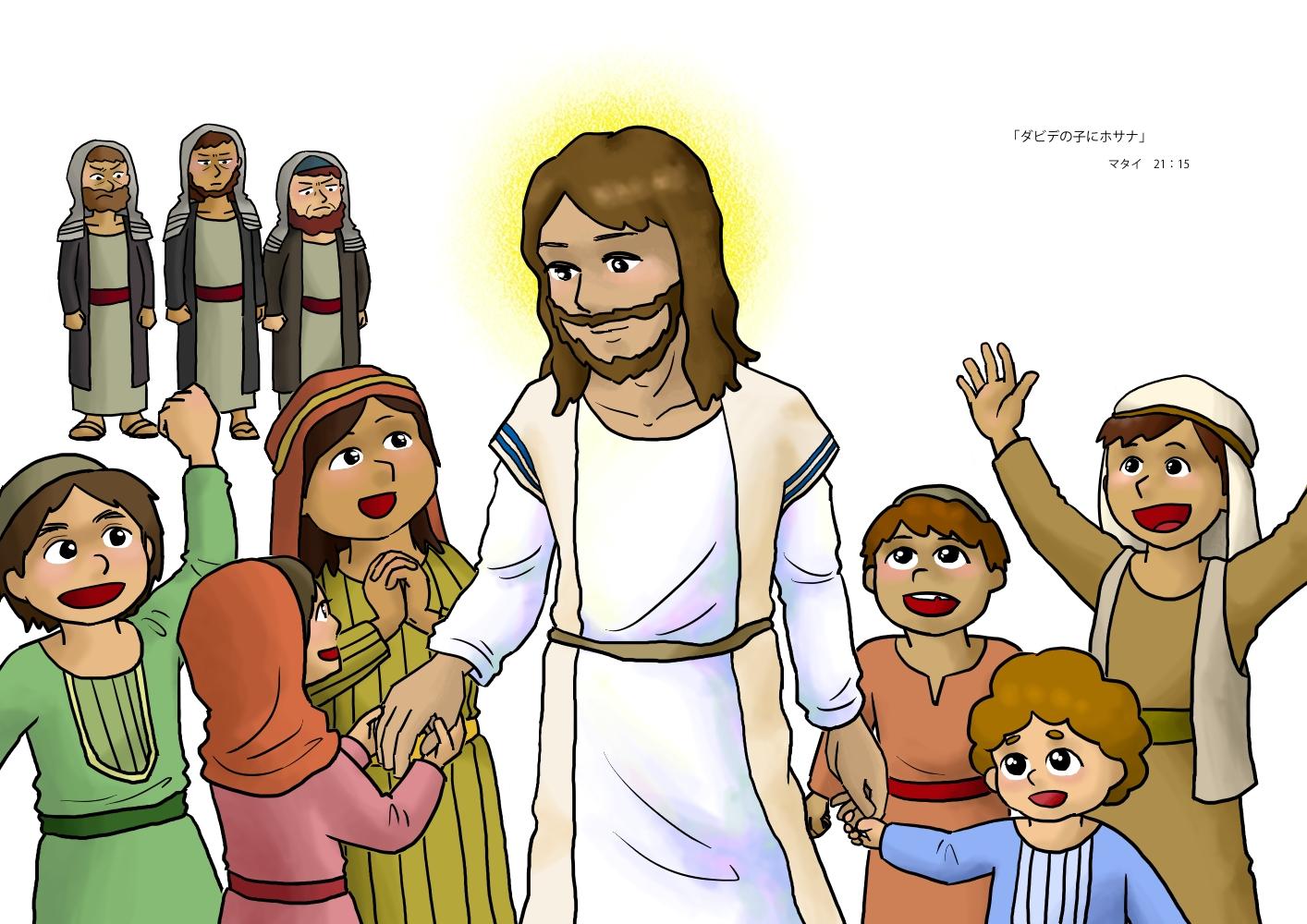 ダビデの子にホサナ