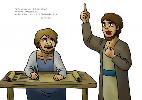 エレミヤとバルク