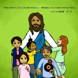 イエスさまと子供たち