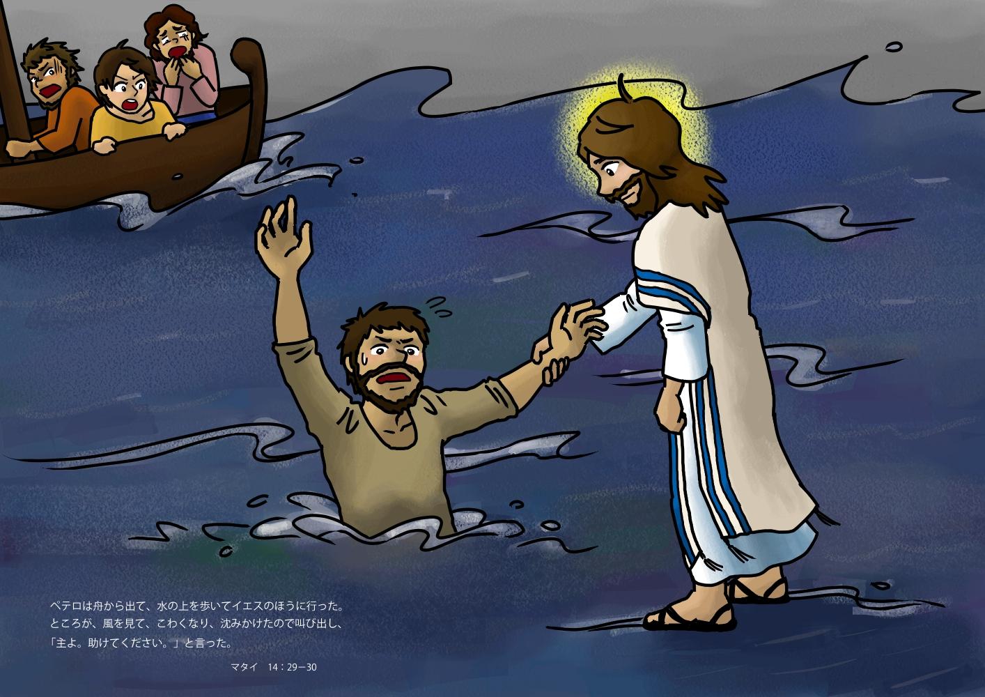 湖上を歩くイエス