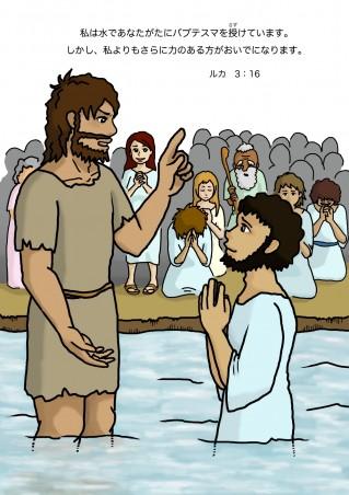 バプテスマを授けるヨハネ