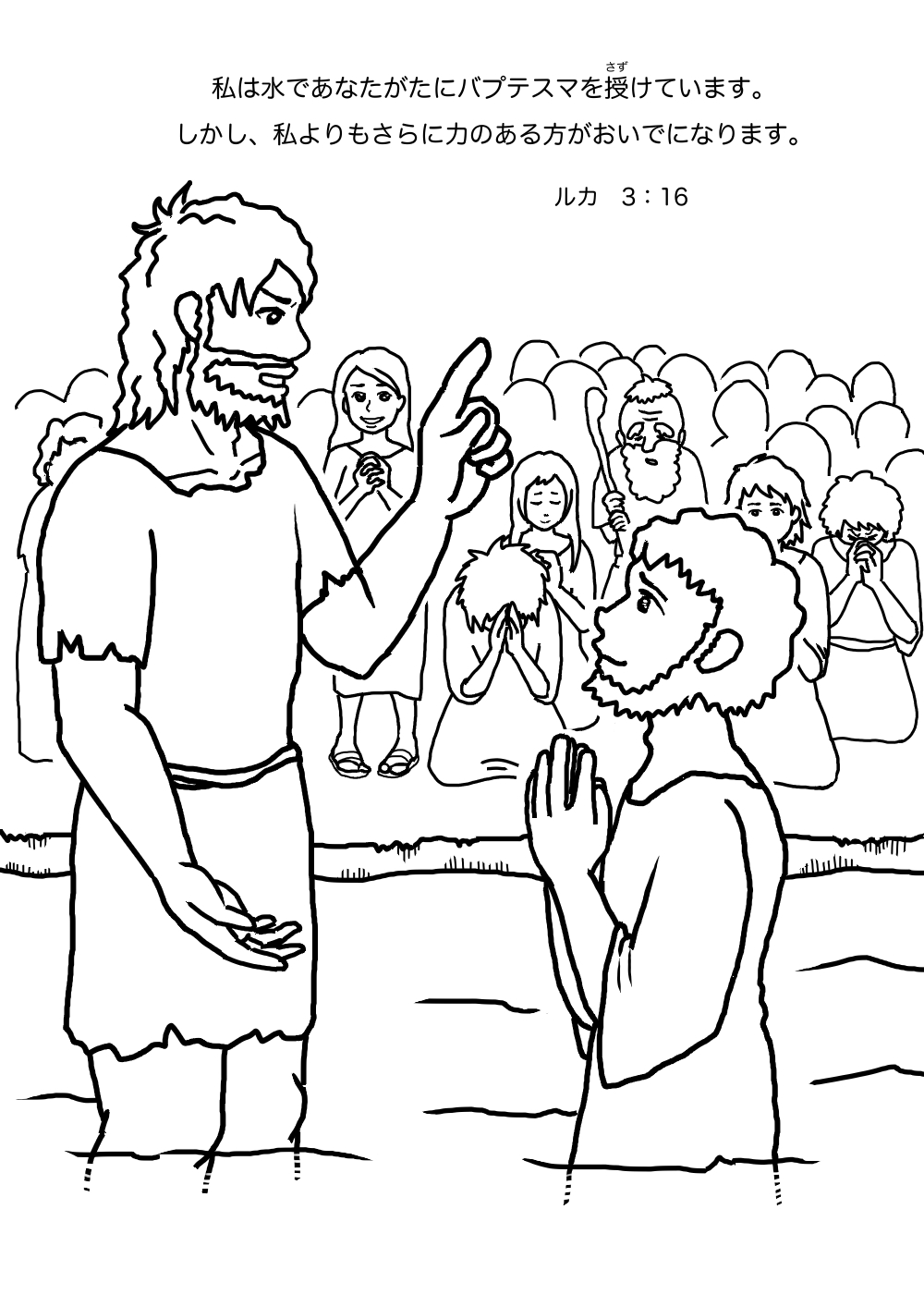 John The Baptist Preaching Coloring Page Coloring Pages