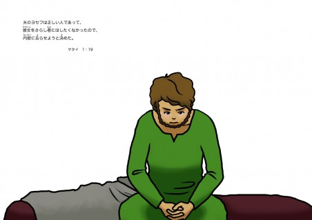 思い悩むヨセフ