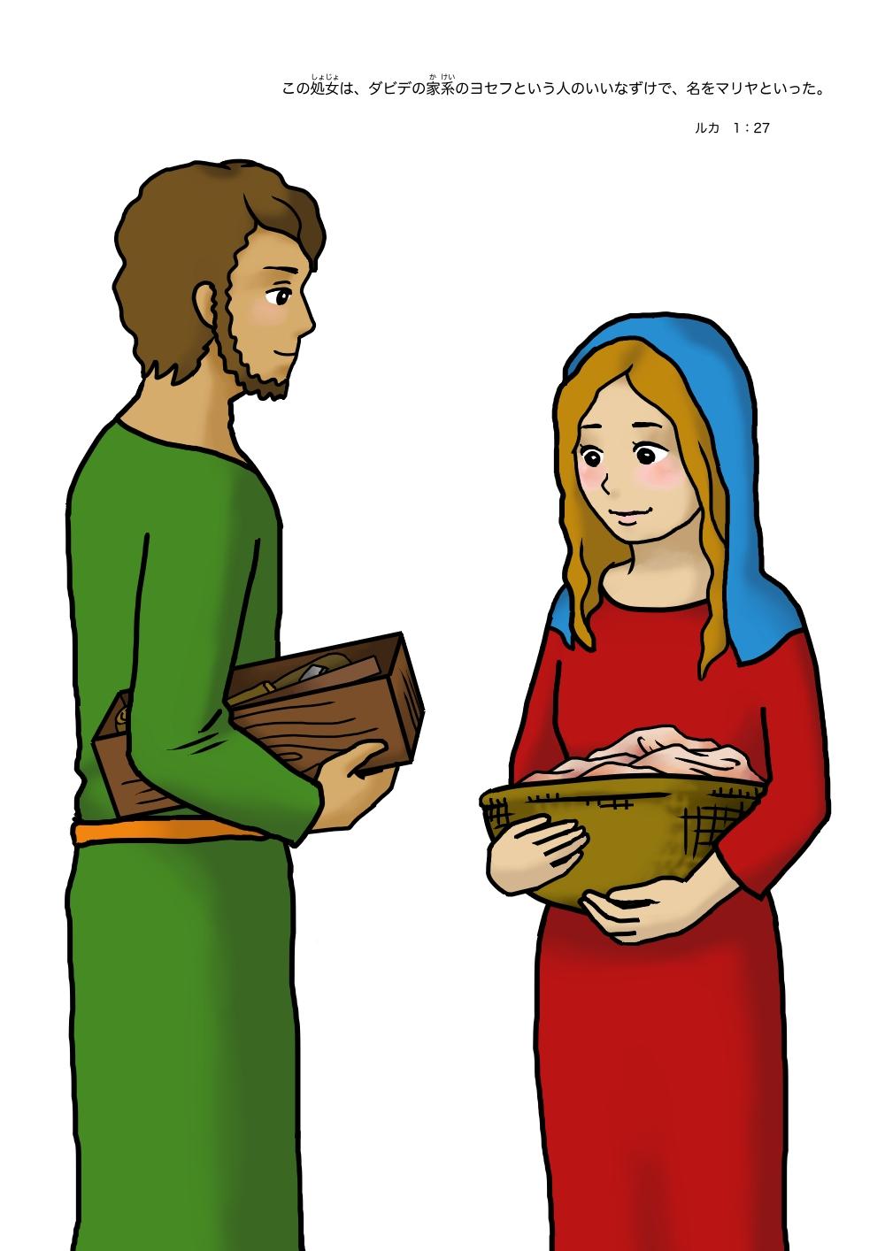 ヨセフとマリヤ(カラー)