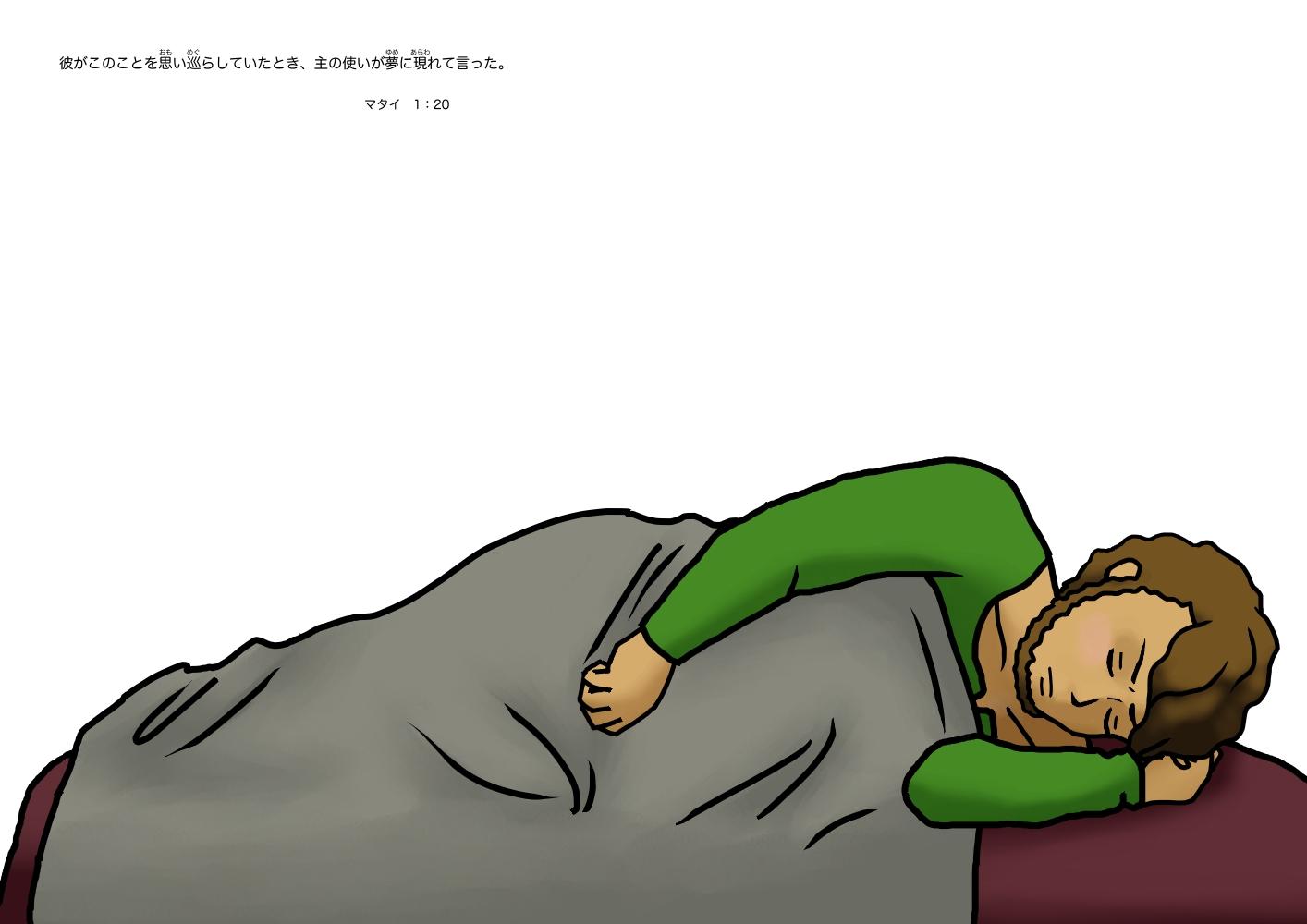 眠るヨセフ