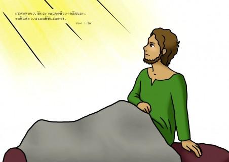 ダビデの子ヨセフ