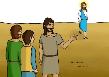 見よ 神の小羊