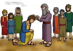 モーセからヨシュアへ