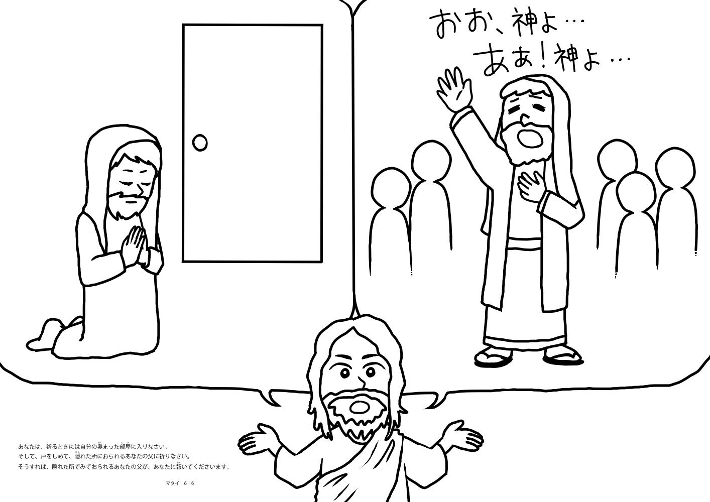 密室の祈り
