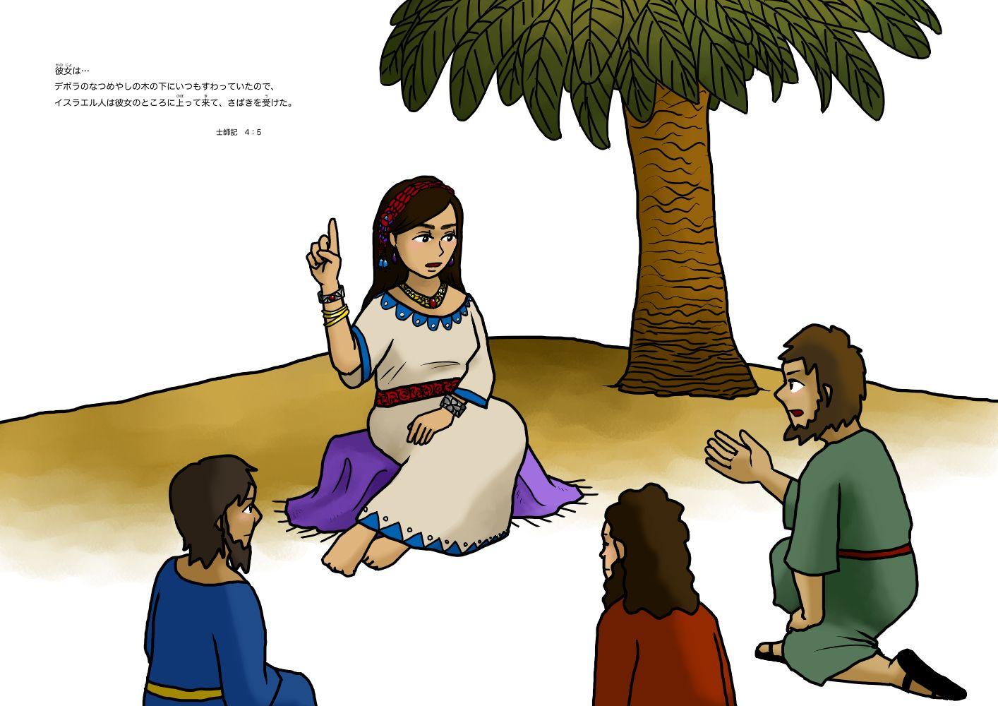 女預言者デボラ