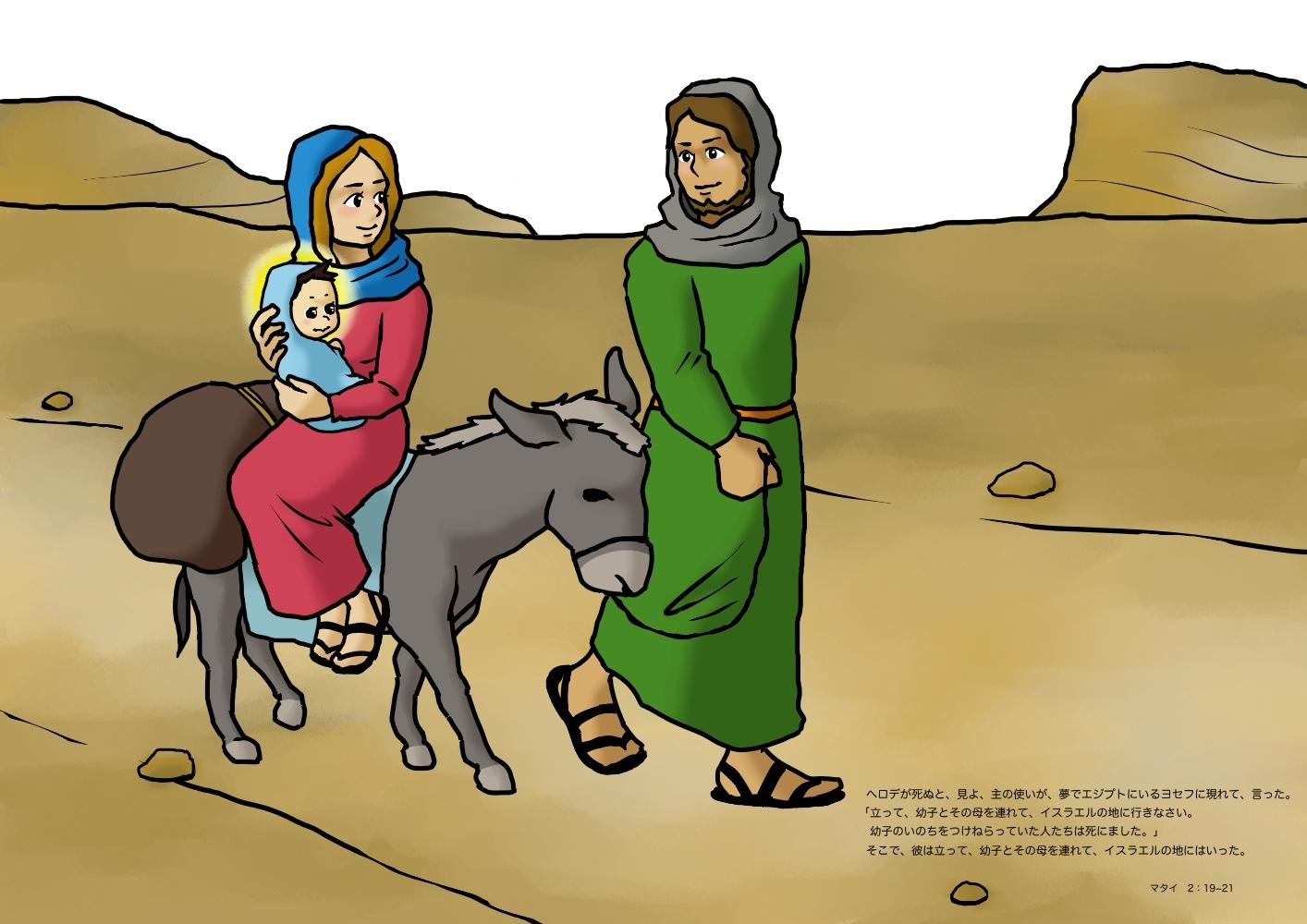 聖家族の帰郷