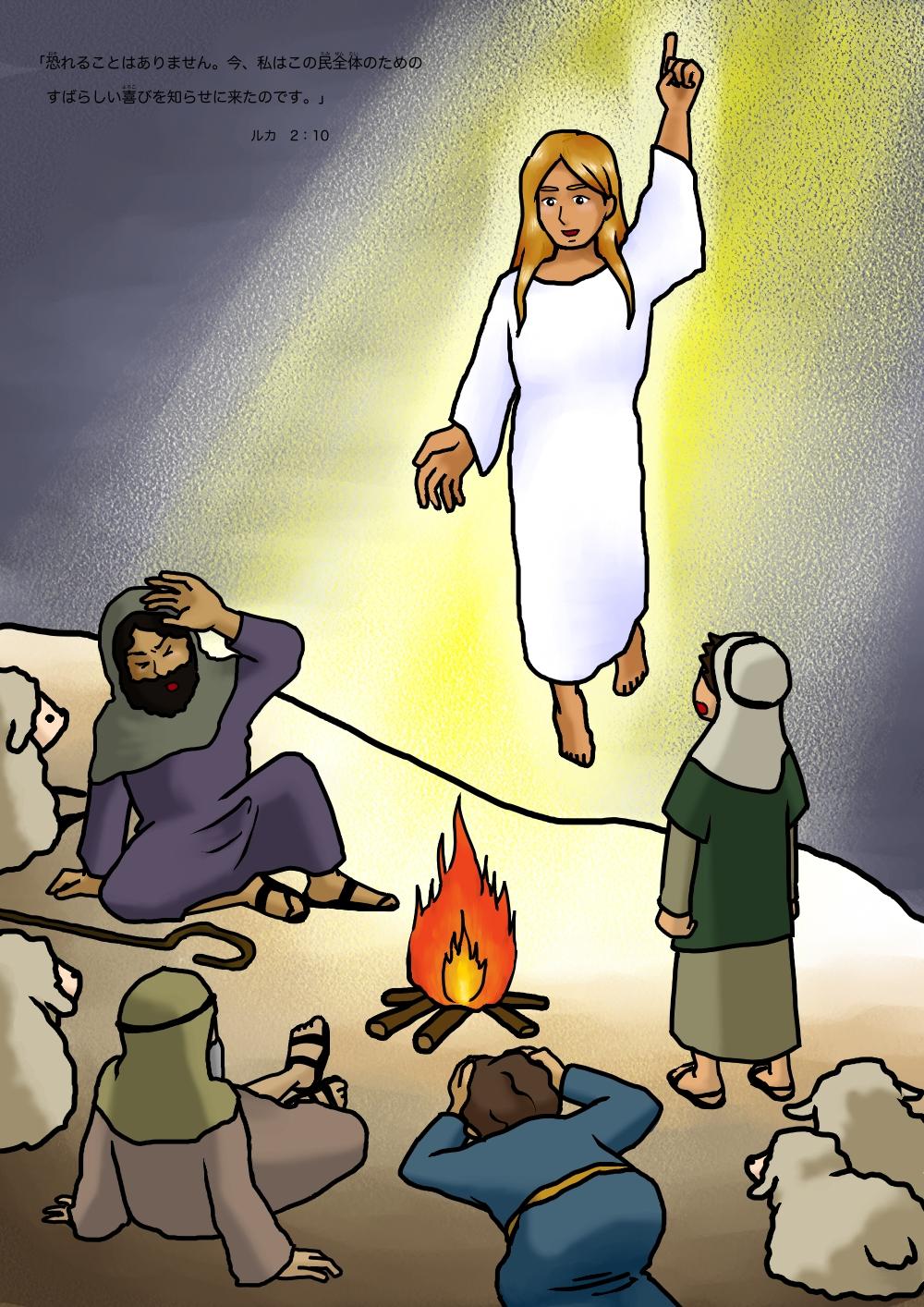 羊飼いと御使い
