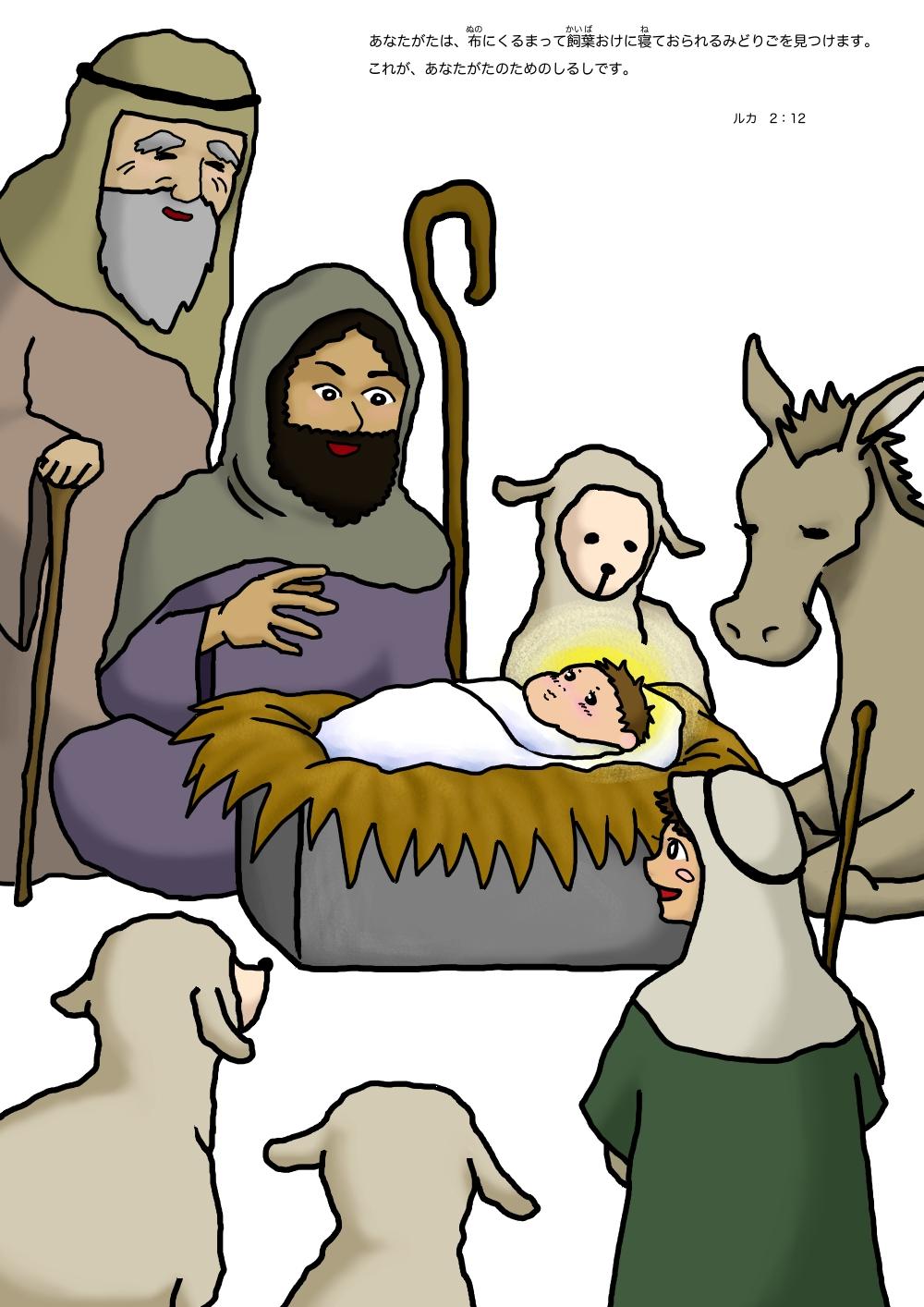 羊飼いの礼拝