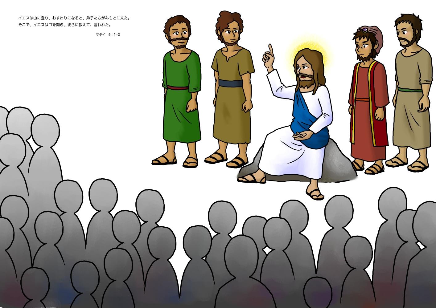 山上の説教