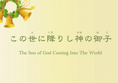 「この世に降りし神の御子」