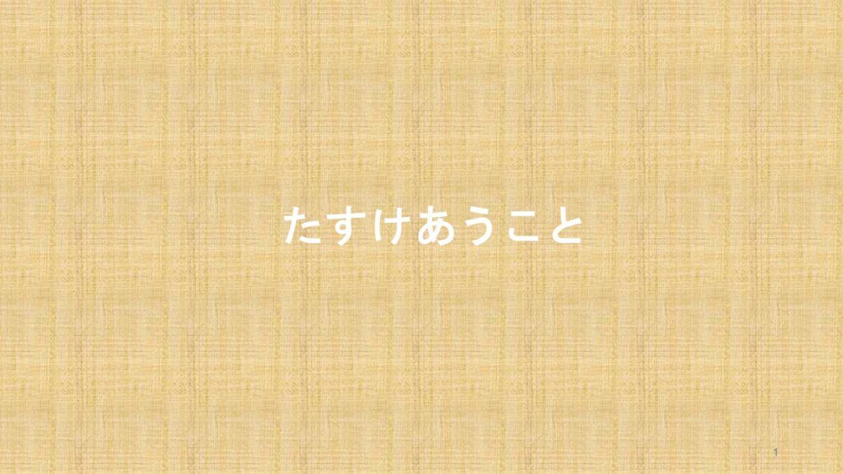 たすけあうこと(表紙)