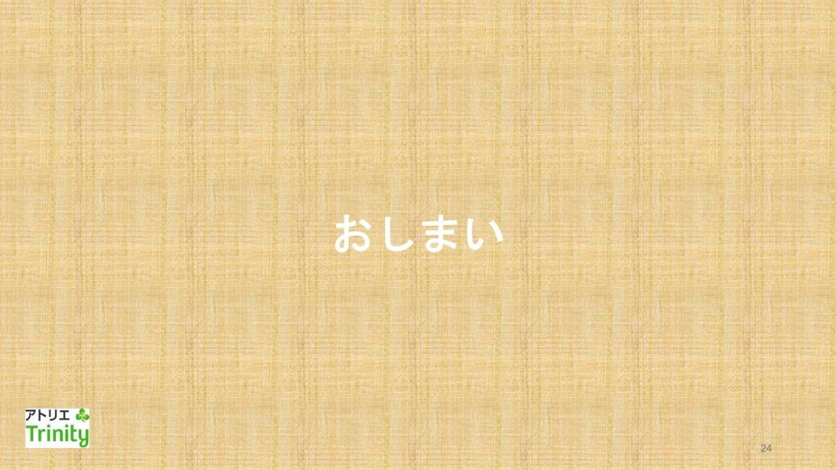 たすけあうこと(裏表紙)